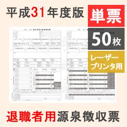 源泉 徴収 票 平成 31 年